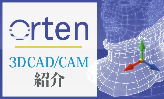 バナー画像: 3D CAD/CAM