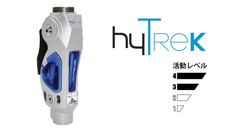 1P130 HyTrek