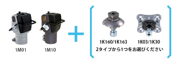 1M01/1M10固定膝とピラミッドコネクタ/ソケットアダプタのセット販売図