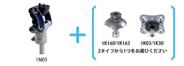 1M03固定膝とピラミッドコネクタ/ソケットアダプタのセット販売図