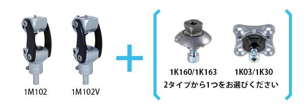 1M102固定膝とピラミッドコネクタ/ソケットアダプタのセット販売図