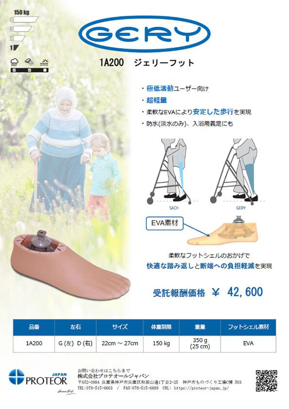 GERY FOOT