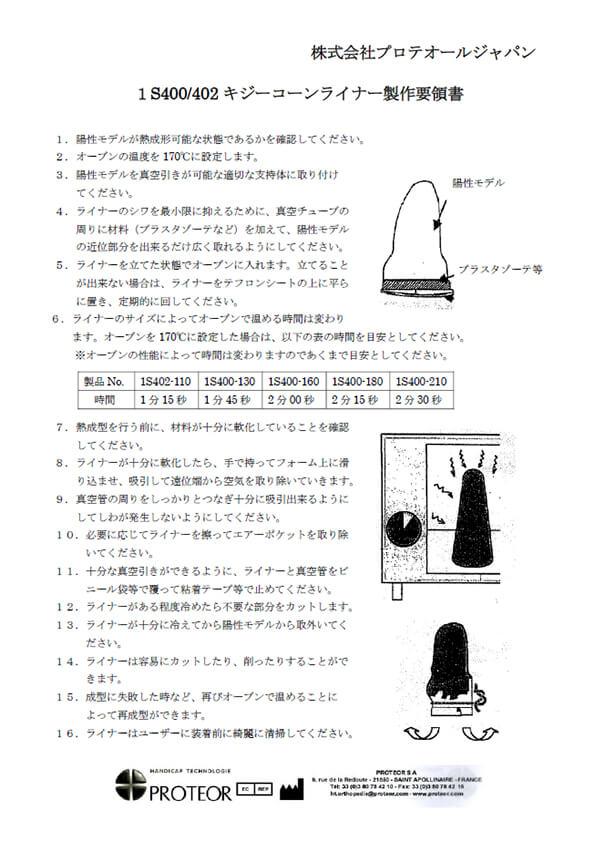 キジーコーンライナー 取扱説明書 1ページ目
