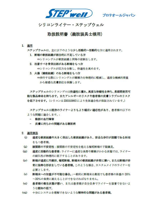 ステップウェル 取扱説明書 1ページ目
