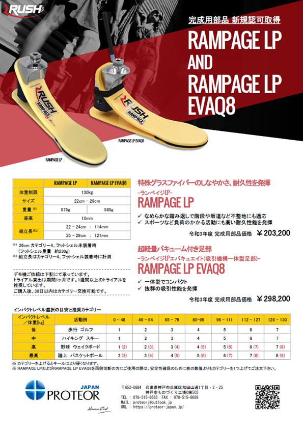 RUSH-RAMPAGE-LP & EVAQ8